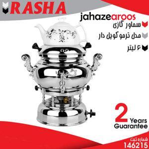 سماور گازی مدل ترموکوبل دار RASHA